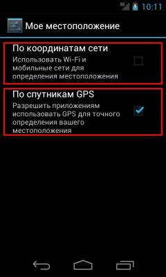 Отслеживание местоположения по спутникам GPS