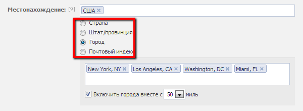 Настройки таргетинга по местонахождению в Facebook в США