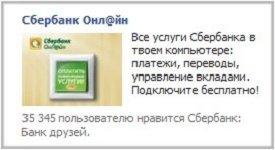 Реклама Сбербанка Онлайн в социальной сети