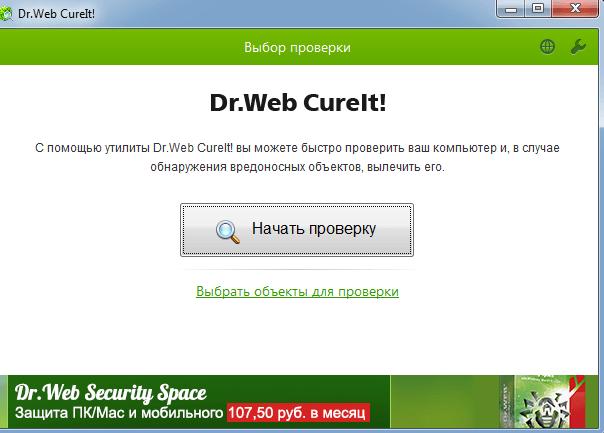Кнопка «Начать проверку» в Dr. Web CureIt