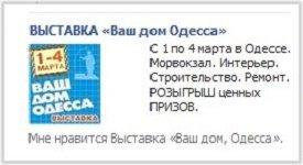 Реклама выставки в социальной сети
