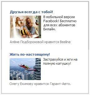 Рекламные объявления в Facebook
