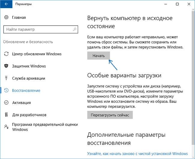 Вкладка «Восстановление» в параметрах Windows