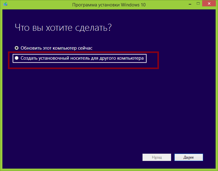 Кнопка «Создать установочный носитель для другого компьютера» в окне «Программа установки Windows 10»