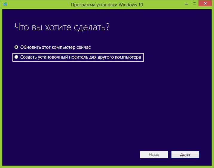 Помощник по установке Windows