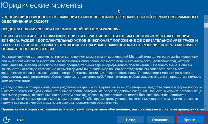 Лицензионное соглашение Windows 10