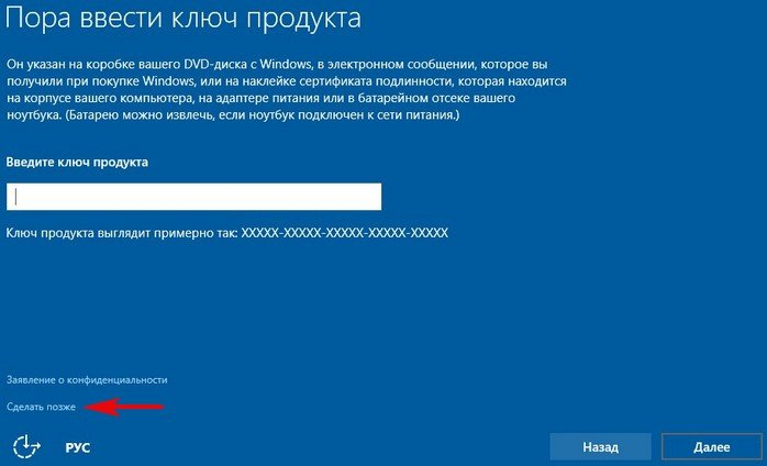 Ввод ключа от Windows 10