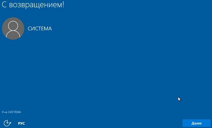 Экран входа в Windows 10