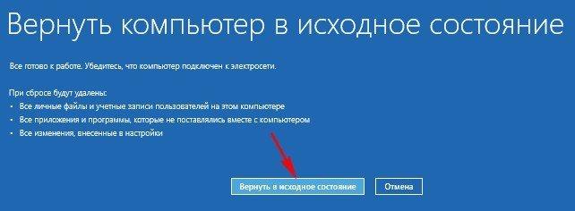 Информация о возвращении компьютера в исходное состояние и кнопка «Вернуть в исходное состояние»
