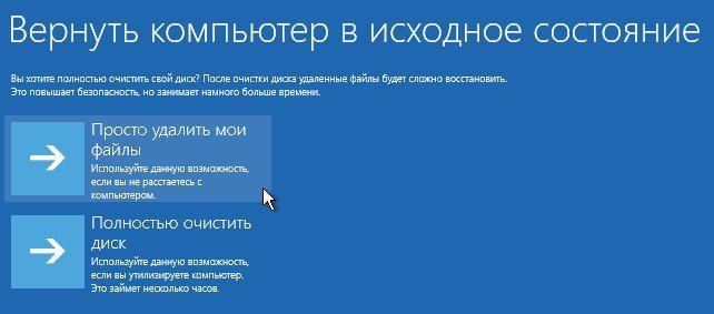 Кнопка «Просто удалить мои файлы» в окне «Вернуть компьютер в исходное состояние»