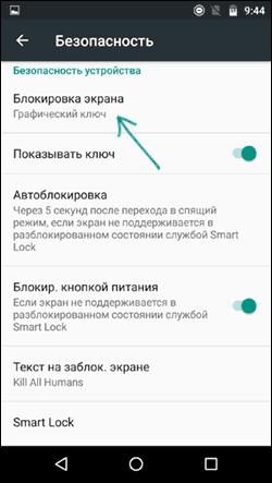 Выбор блокировки экрана