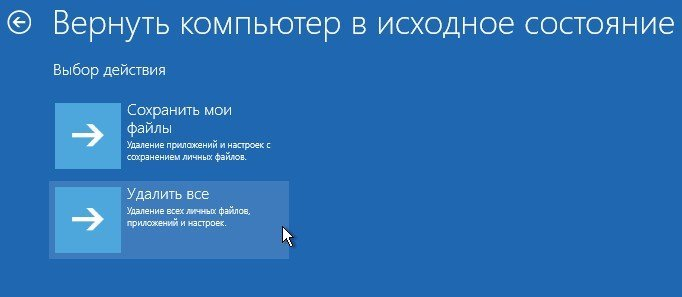 Выбор действия в окне «Вернуть компьютер в исходное состояние»