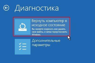 Пункт «Вернуть компьютер в исходное состояние» в окне «Диагностика» системы