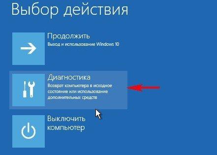 Пункт «Диагностика» в окне «Выбор действия» при восстановлении