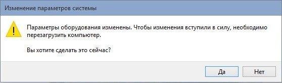 Запрос о перезапуске компьютере