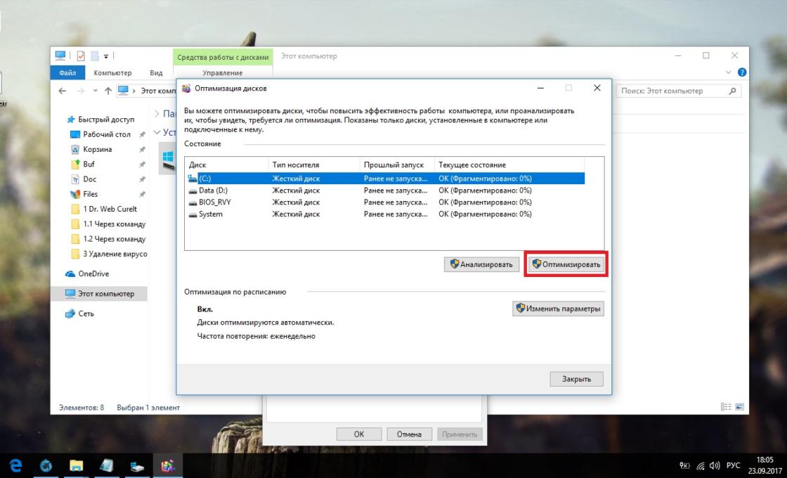 Запуск оптимизации диска