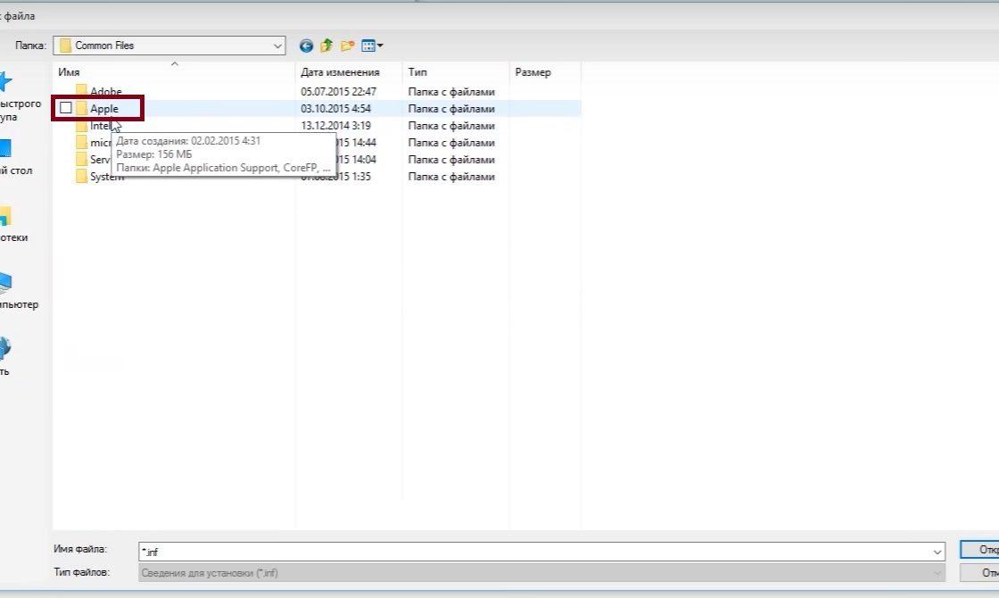Содержимое папки Common Files