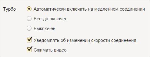 Автоматический и ручной запуск турбо-режима «ЯндексБраузера»