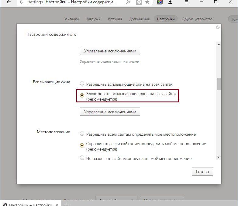 Настройки содержимого в «Яндекс.Браузере»