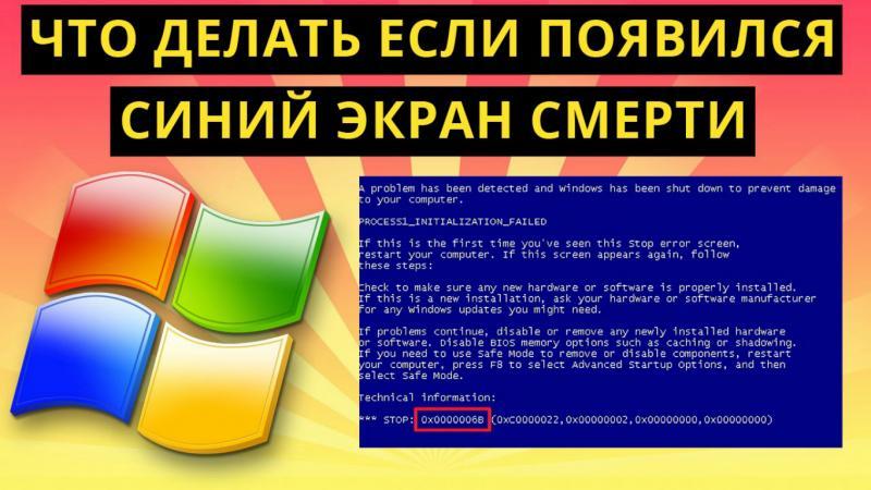 Что делать, если появился «синий экран смерти» на компьютере с Windows 10