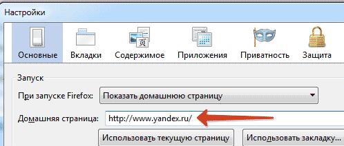 Настройка домашней страницы в браузере Mozilla Firefox