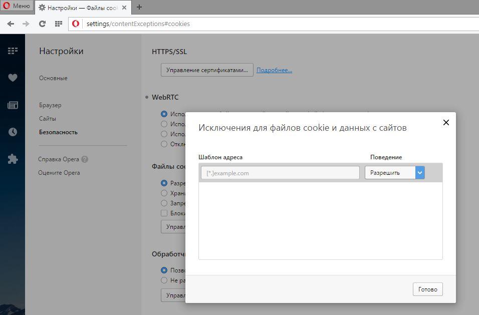 Настройка исключений для файлов cokie и данных сайтов в «Яндекс.Браузере»