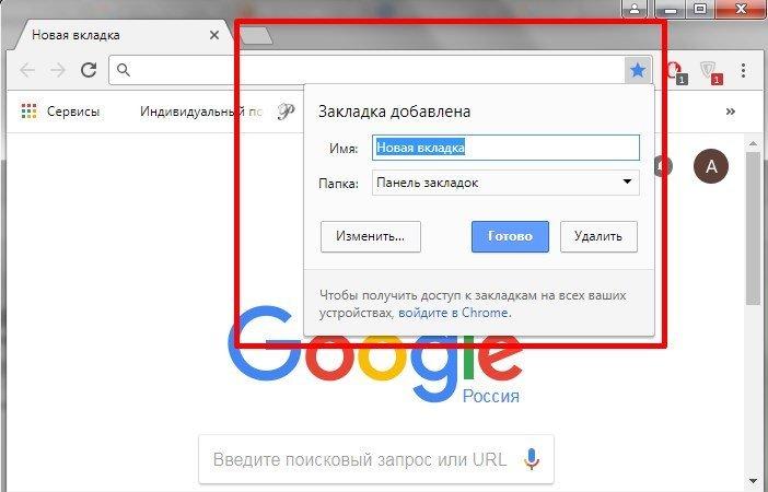 Как на гугл хром сделать закладку