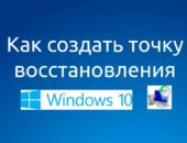 Как создать точку восстановления в Windows 10