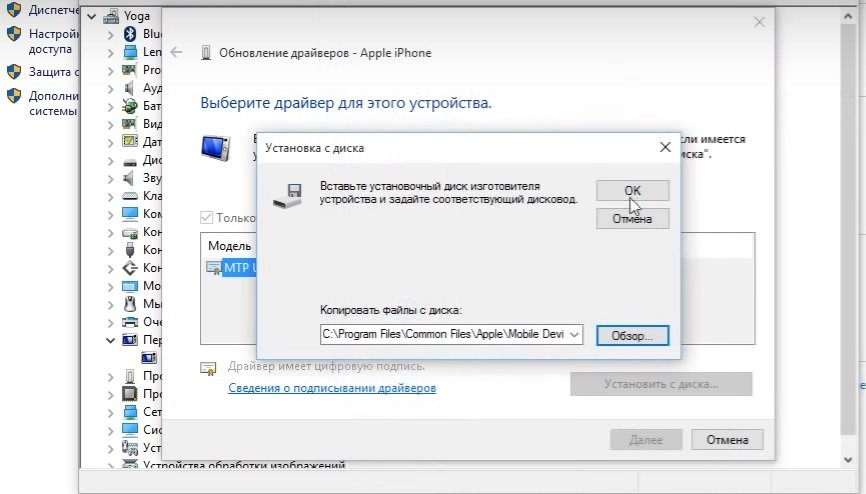 Диалоговое окно установки драйвера для устройства Apple