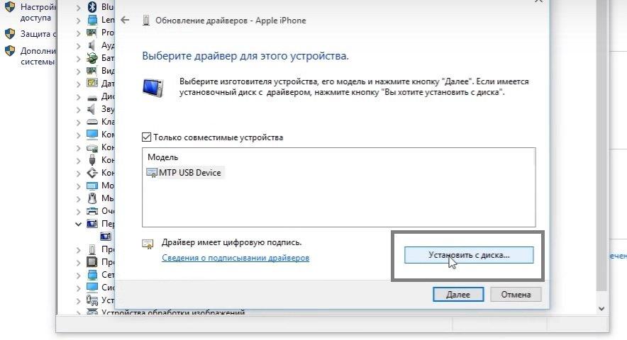 Выбор драйвера для устройства Apple в Windows