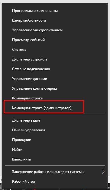 Контекстное меню Windows с пунктом «Командная строка (администратор)»