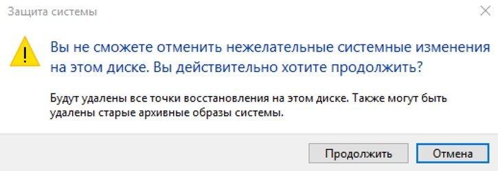 Панель подтверждения в окне «Защита системы»