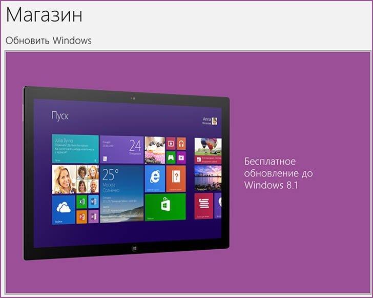 Магазин Windows 8