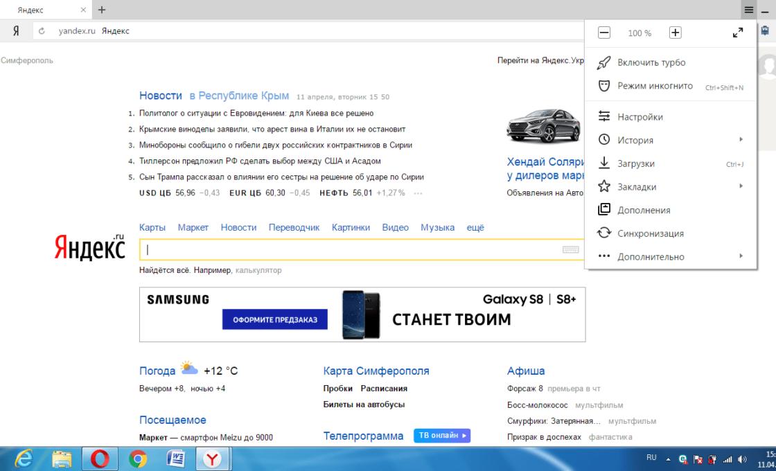Начальная страница браузера «Яндекс»