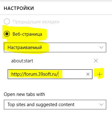 Настройка домашней страницы в браузере Microsoft Edge