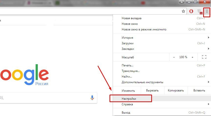 Настройки браузера