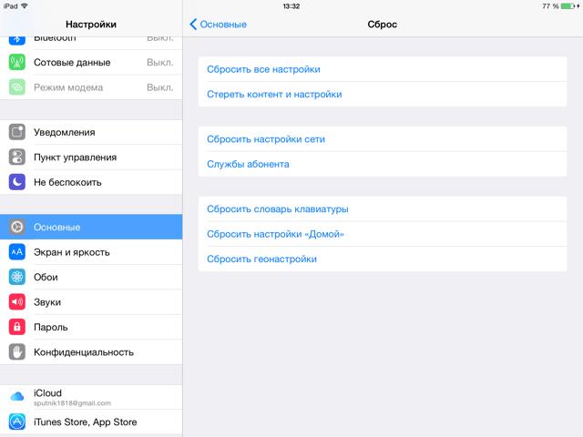 Сброс геонастроек в iPad