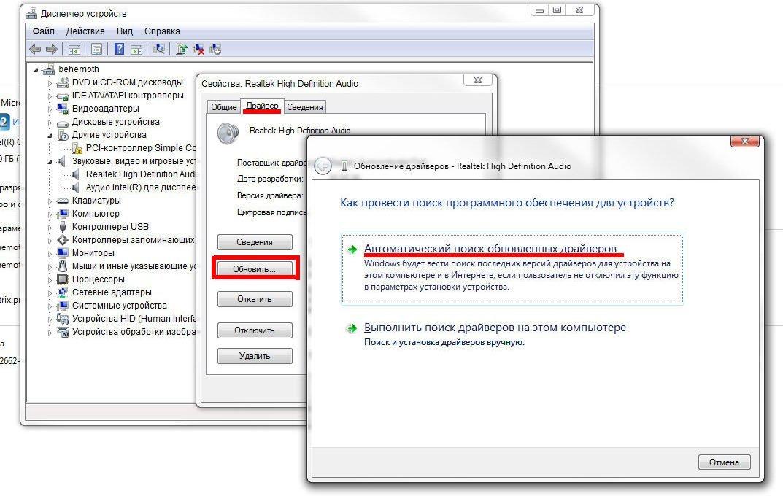 Пункт «Автоматический поиск обновлённых драйверов» в окне «Обновление драйверов»