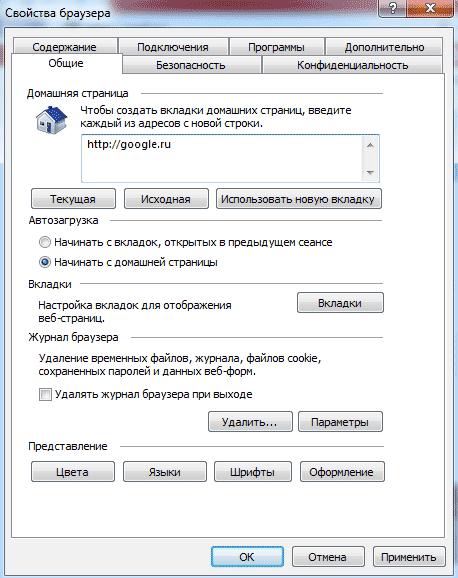 Содержимое вкладки «Общие» в Internet Explorer