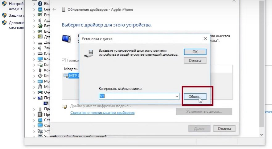 Установка драйвера с диска в Windows