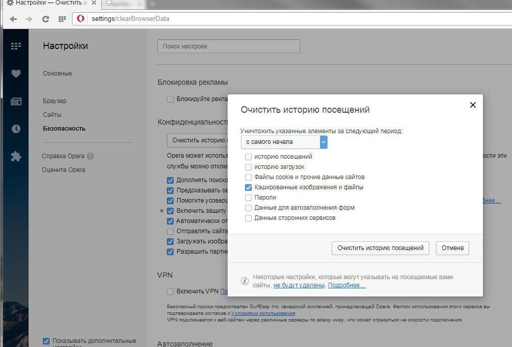 Кнопка «Очистить историю посещений» в пункте «Кэшированные изображения и файлы» в Opera