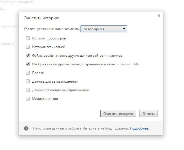 Кнопка «Очистить историю» в Google Chrome
