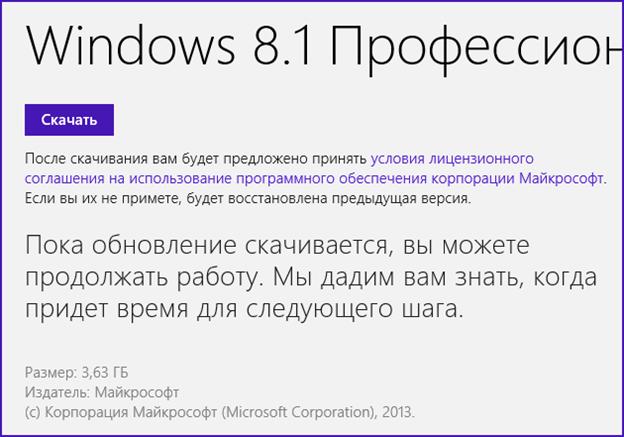 Окно с информацией о Windows 8.1