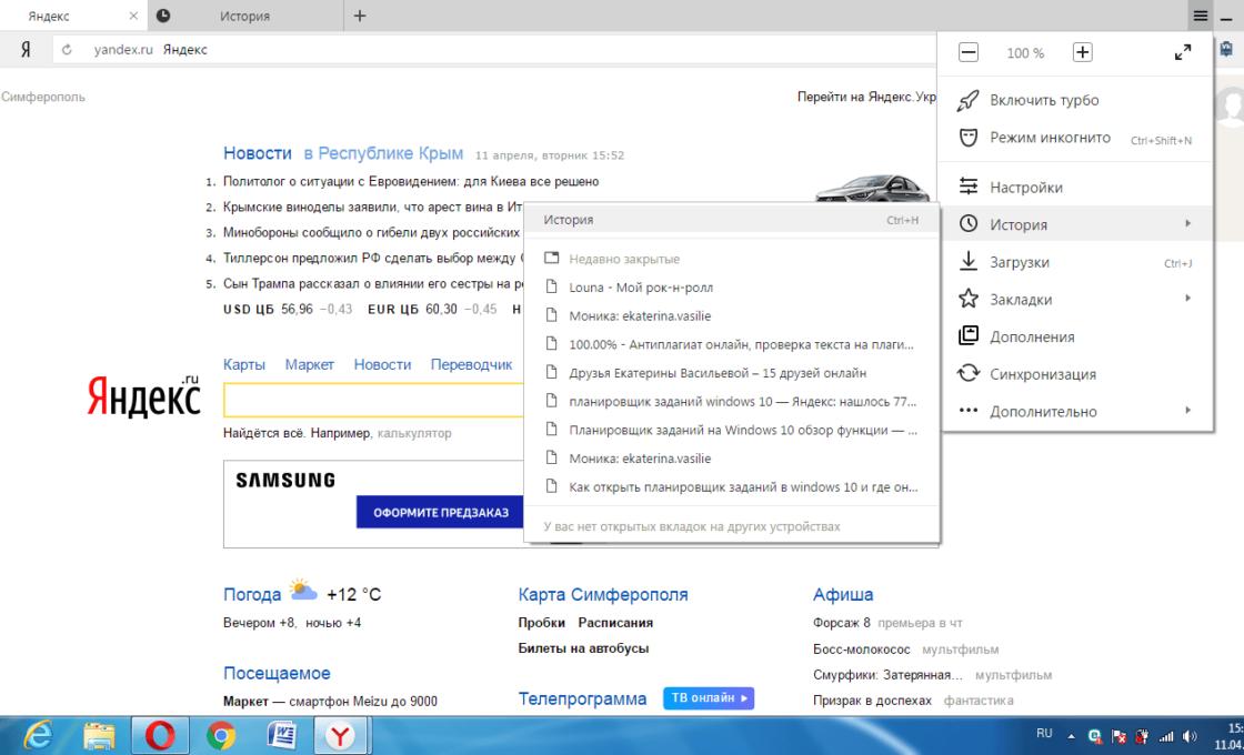 Пункт «История» в «Яндексе»