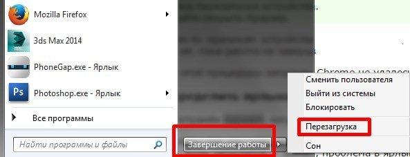 Перезагрузка компьютера на примере Windows 7