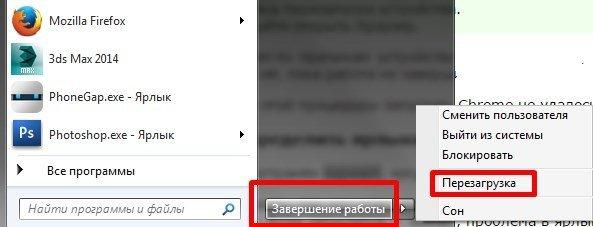Перезагрузка компьютера на примере Windows 7