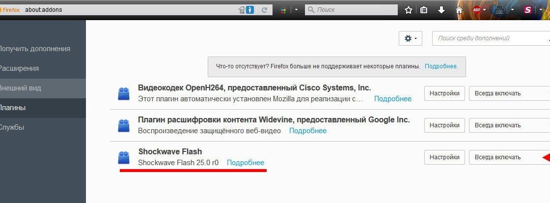 Кнопка «Всегда включать» во вкладке «Плагины» Firefox