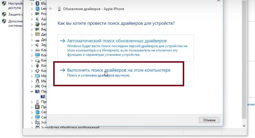 Варианты поиска драйверов для устройства в Windows