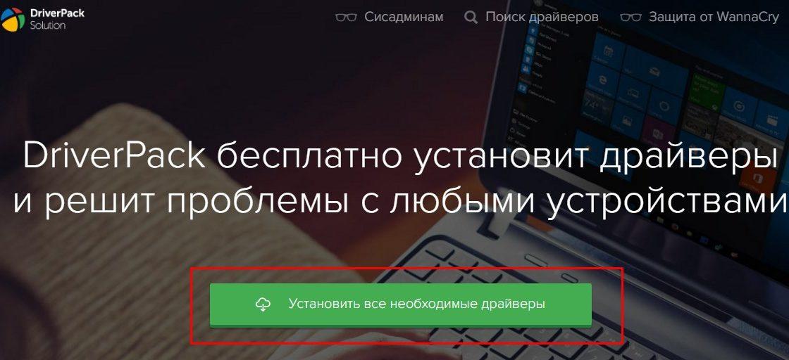 Сайт DriverPack