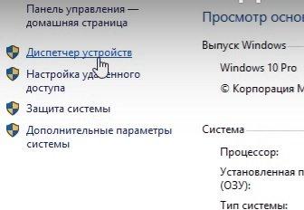 Окно с основными сведениями о компьютере в Windows